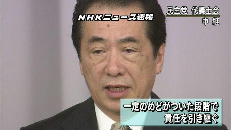 究極の失望〈菅内閣不信任案〉: ...